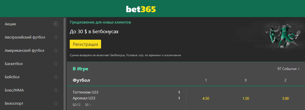 ставки на спорт Украина bet365