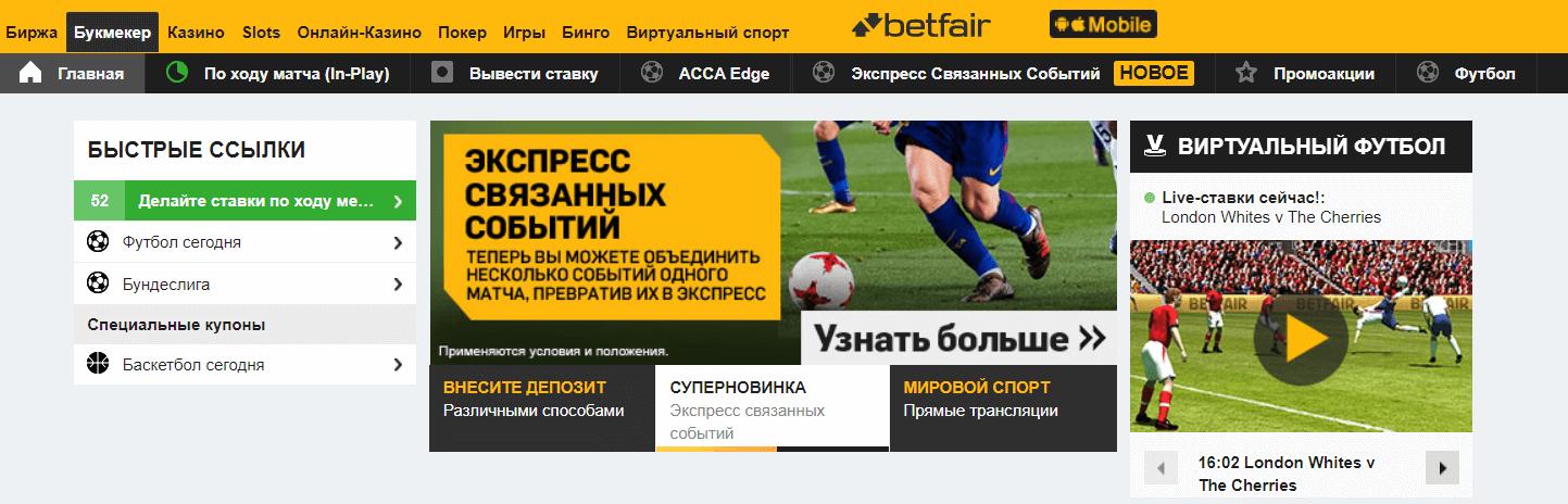 ставки на спорт Украина betfair