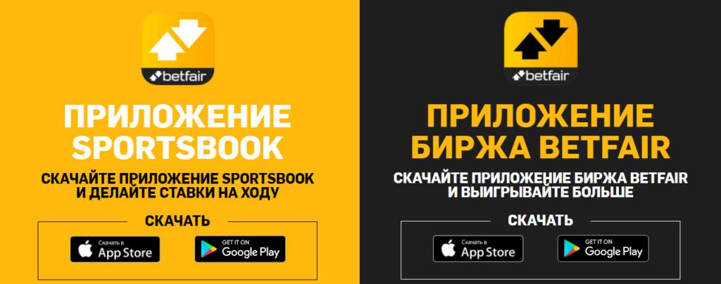 ставки на спорт Украина betfair app