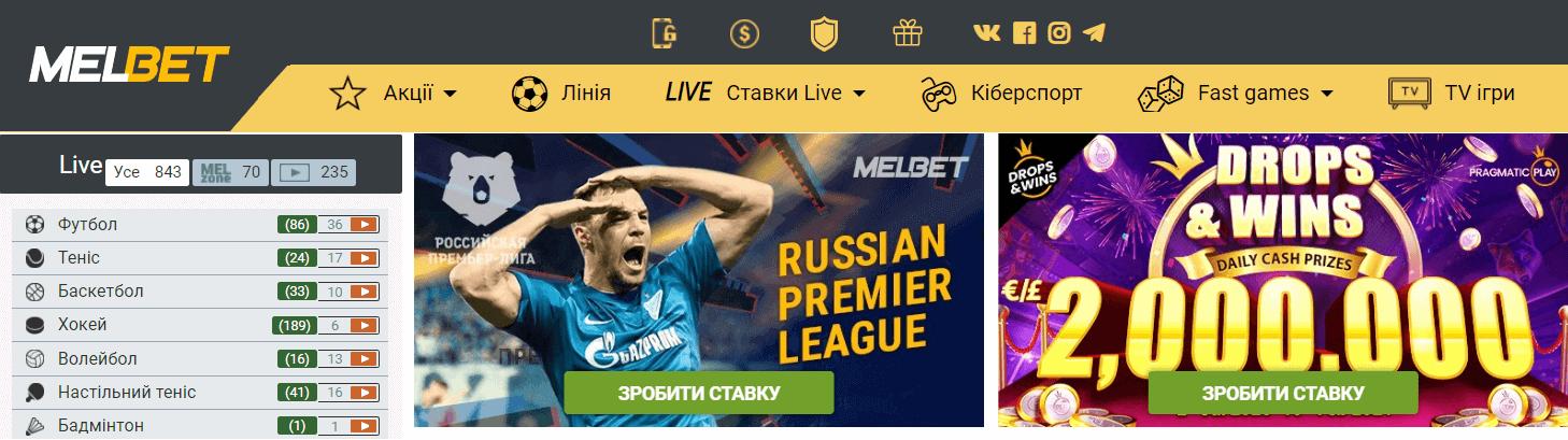 ставки на спорт Украина melbet