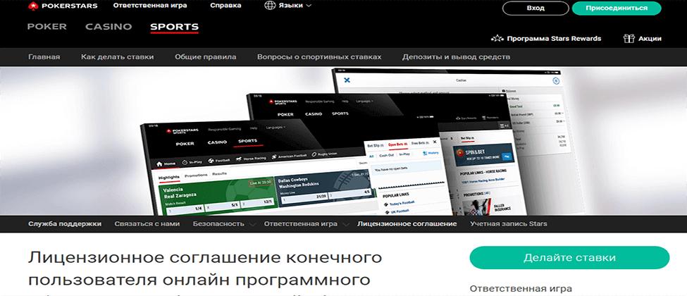 Безопасность и правила PokerStars Sports Украина