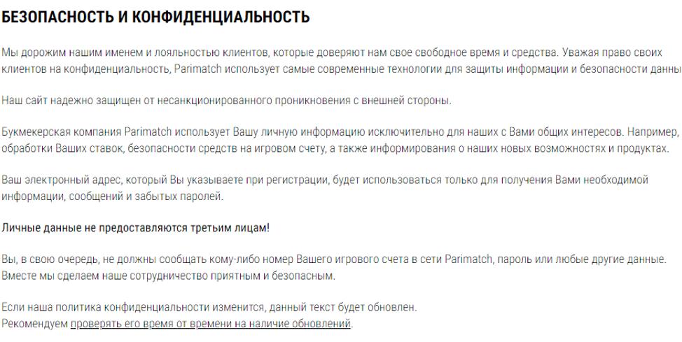 Безпека в Парімач Україна