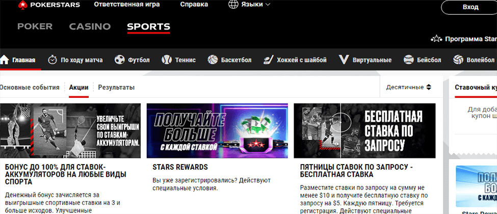 Бонусы и предложения PokerStars Sports Украина