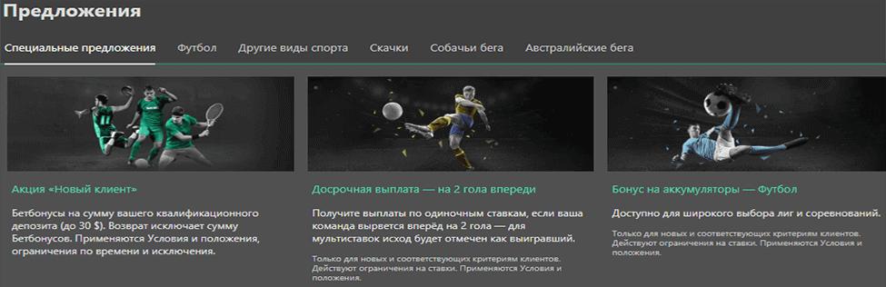 Бонусы Bet365 Украина