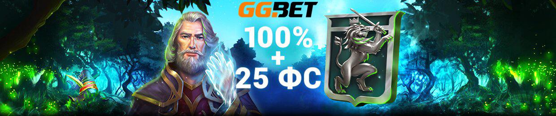 Бонус GG.bet