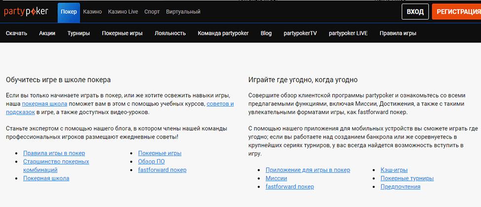 Зачем играть на PartyPoker Украина