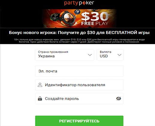 Интерфейс и регистрация на сайте букмекера PartyPoke