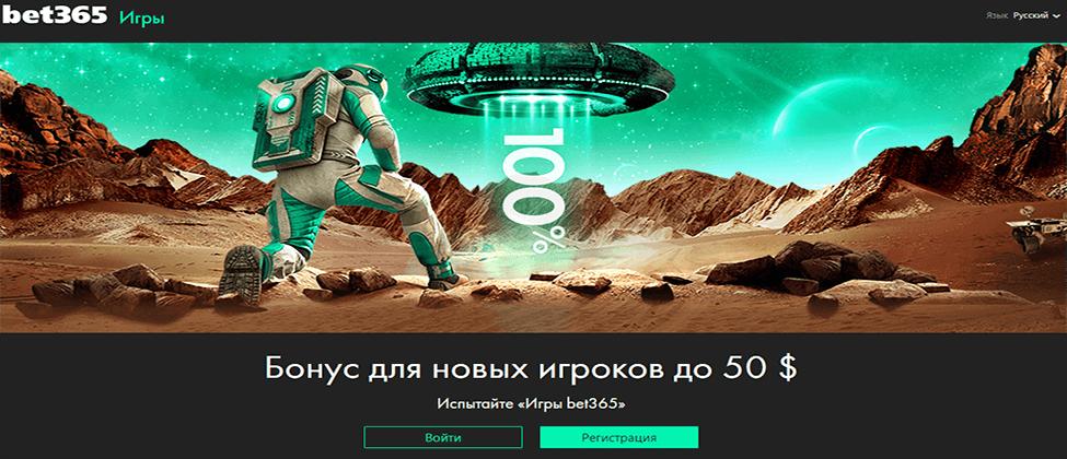Казино Bet365 Україна