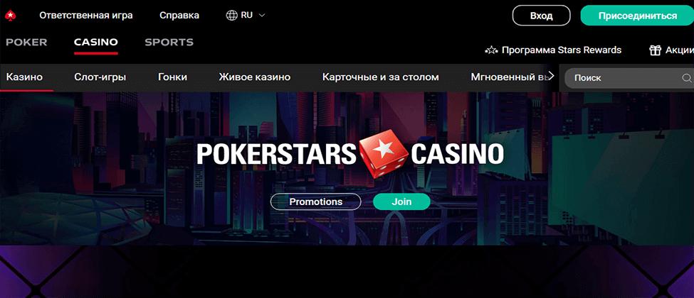 Казино PokerStars Украина