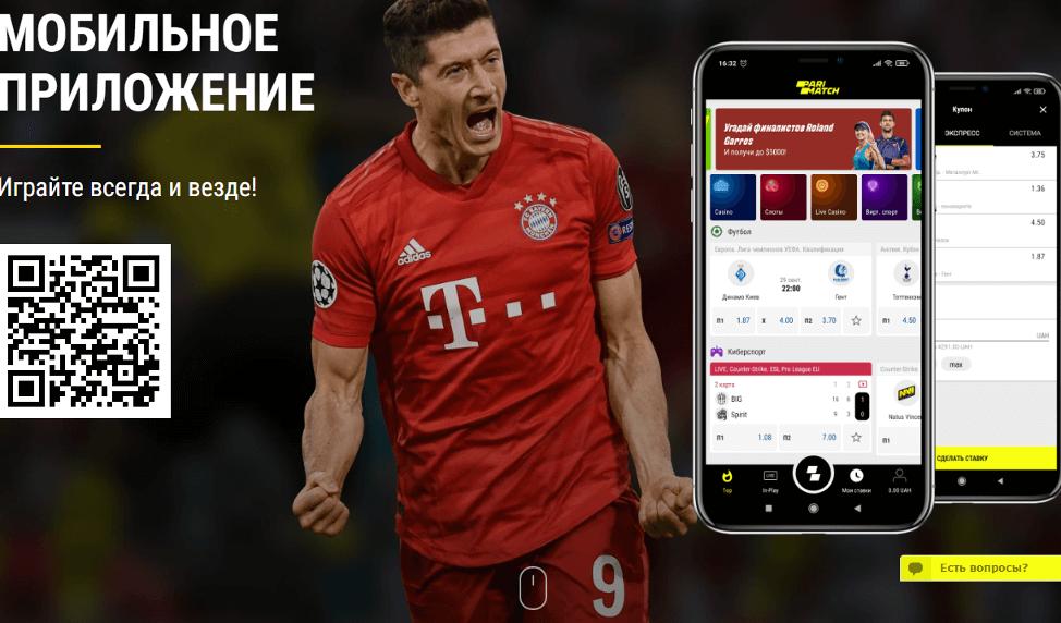 Мобильное приложение Париматч Украина