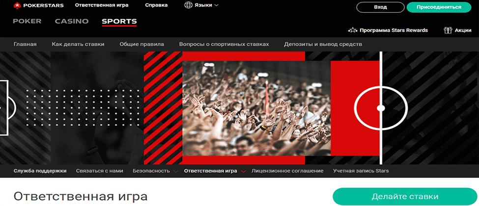 Настройки учетной записи PokerStars Sports Украина
