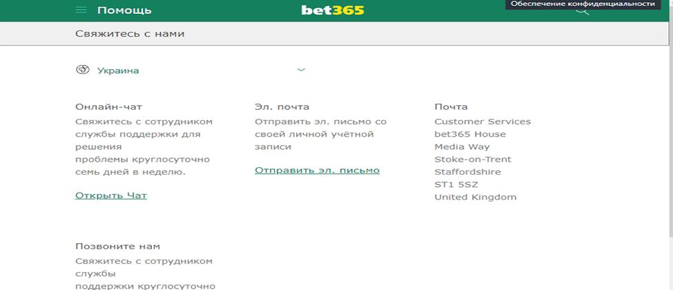 Поддержка и помощь Bet365 Украина