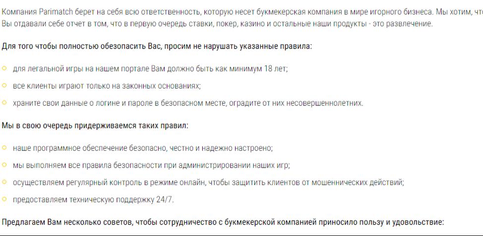 Політика компанії Париматч Україна: відповідальна гра