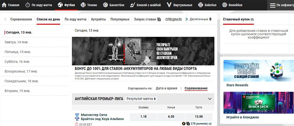 Рынки спорта и ставок PokerStars Sports Украина