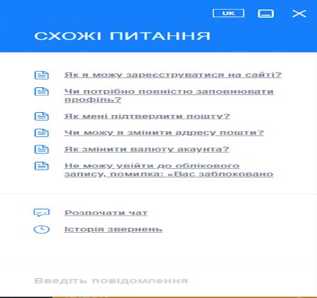 Служба поддержки и контакты GG.bet Украина