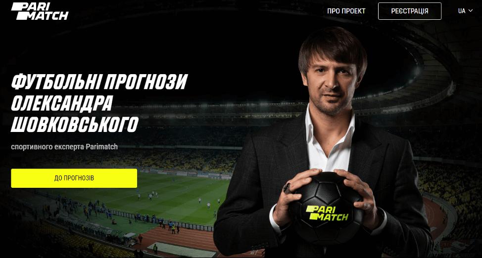 """Футбольний прогноз на """"Парімач Україна"""