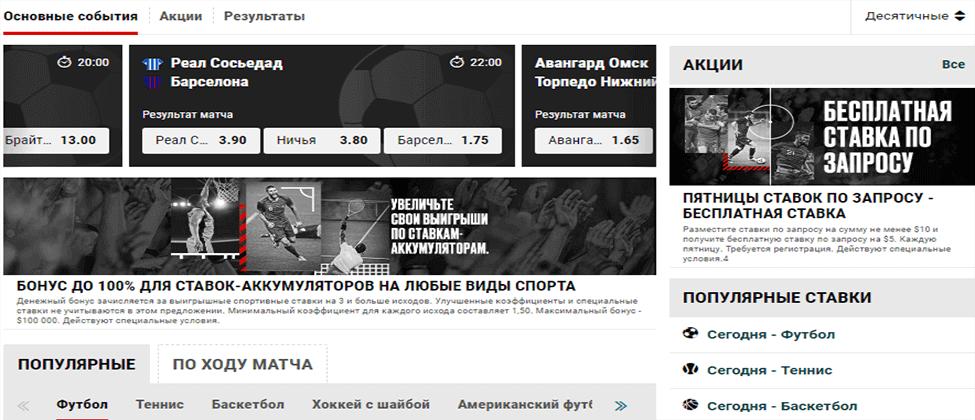 Обзор веб-сайта PokerStars Sports Украина