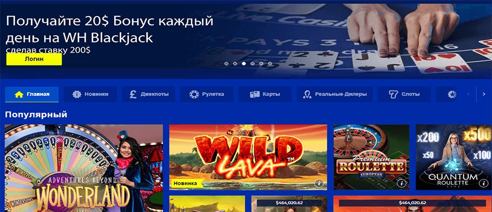 тоді казино William Hill Украина має дивовижний бонус