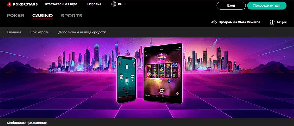 Приложение и мобильная версия PokerStars Sports