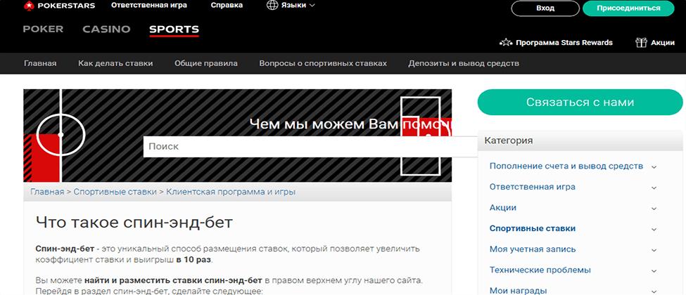 Что предлагает мобильное приложение PokerStars Sports Украина