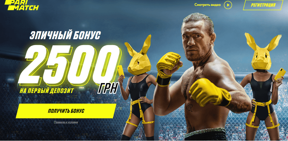 Спортивный бонус за регистрацию Париматч Украина