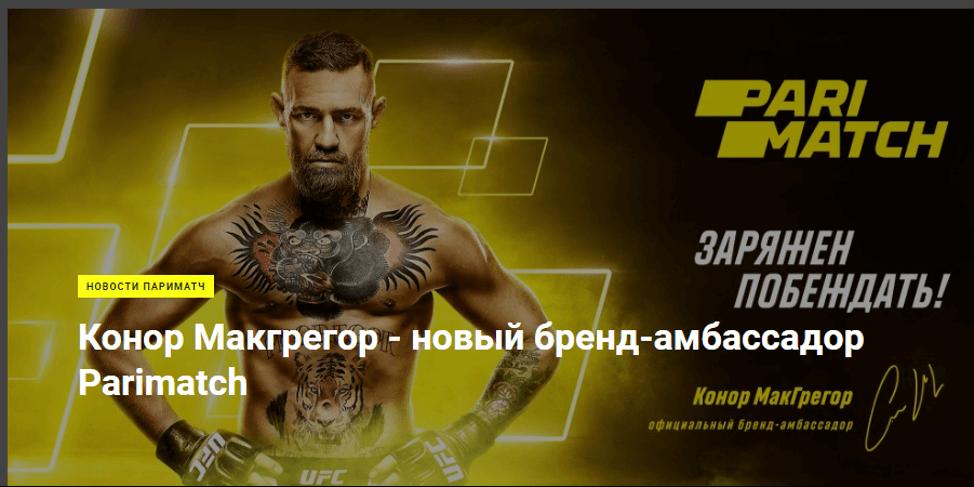 Бренды, связанные с Париматч Украина