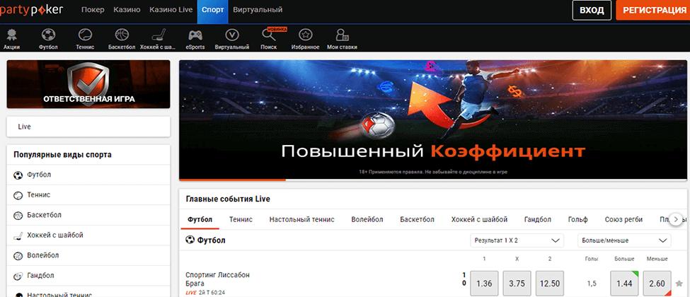 Обзор букмекерской конторы PartyPoker Украина