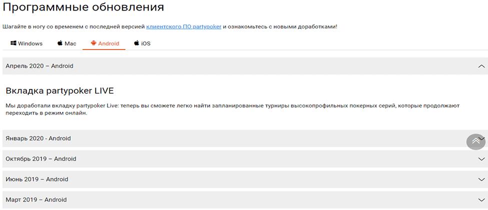 Загрузка приложения PartyPoker Украина