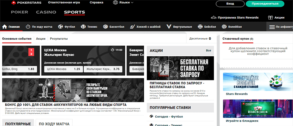 Обзор PokerStars Sports Украина