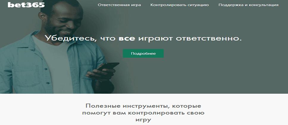 Ліцензії та правові умови Bet365 Україна