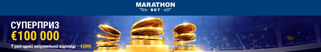 ставки на спорт Украина marathon bet