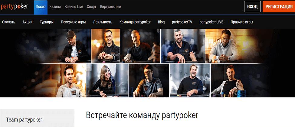 PartyPoker Украина