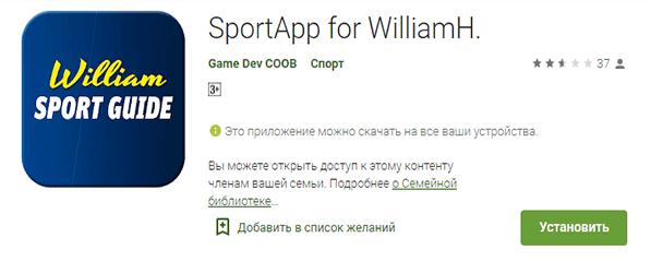Как скачать приложение William Hill Украина на Android