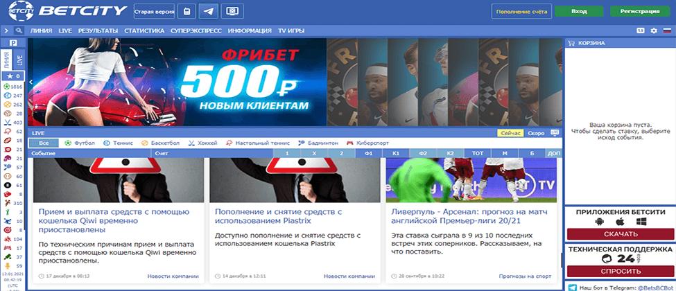 Дизайн сайта Betcity Украина 2021