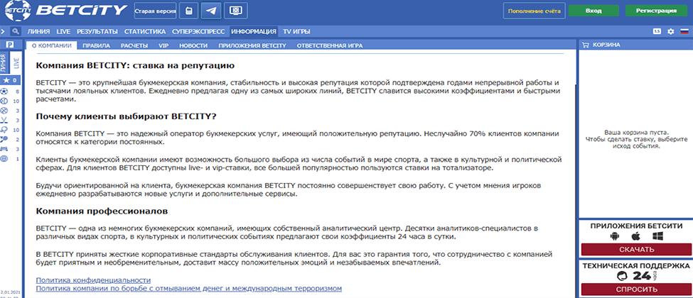 Лицензия и безопасность Betcity Украина