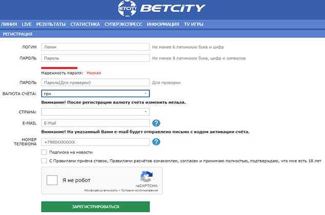 Процесс регистрации на сайте Betcity Украина