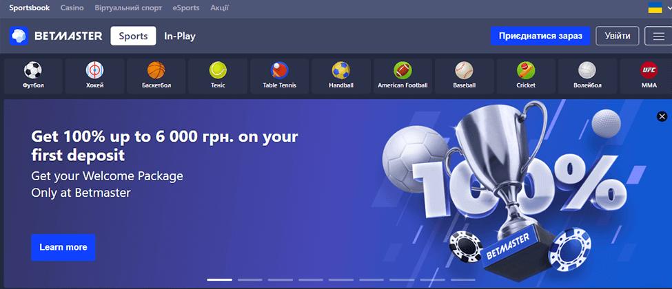 Обзор букмекерской конторы BetMaster Украина