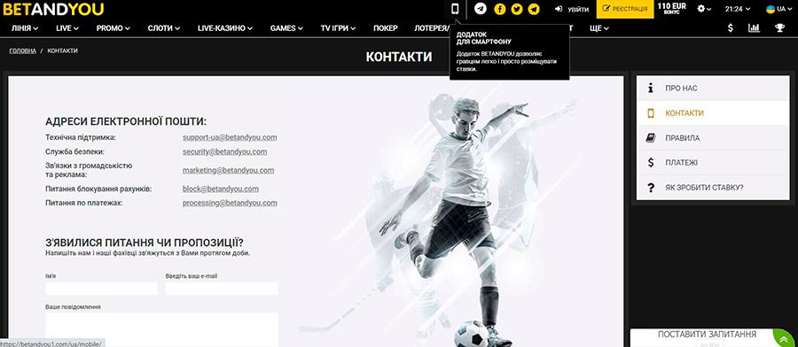 Betandyou-Украина-contatos-support