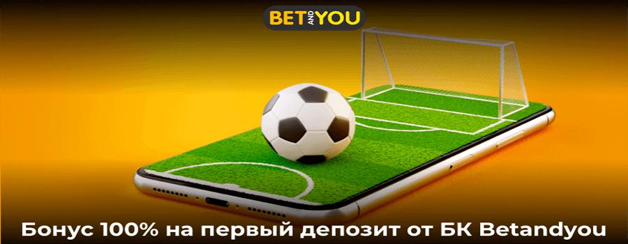 Betandyou-Украина-mobile