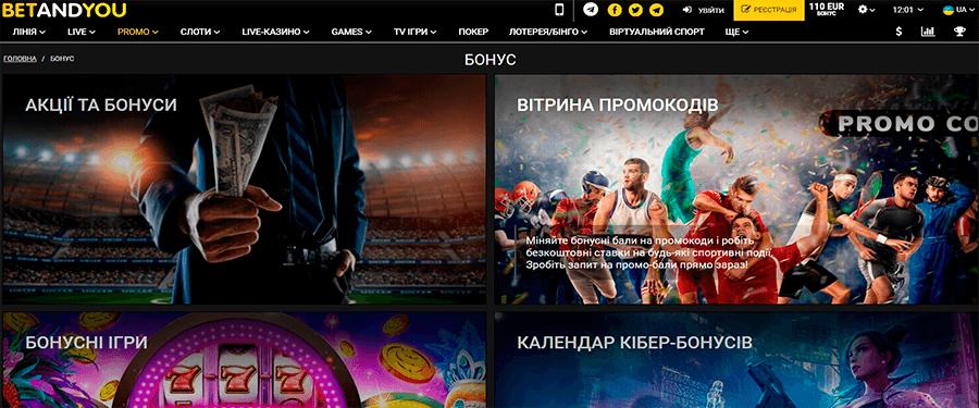 Betandyou-Украина-ofertas