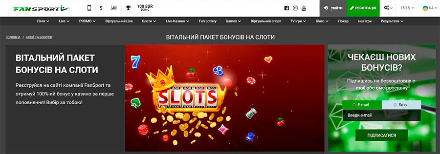 FanSport-Украина-Bonus-casino