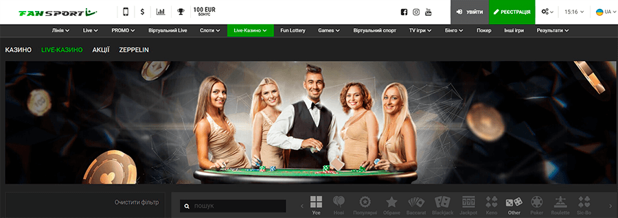 FanSport-Украина-casino