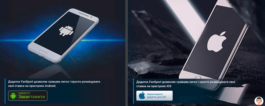 FanSport-Украина-mobile