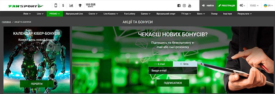 FanSport-Украина-oferta