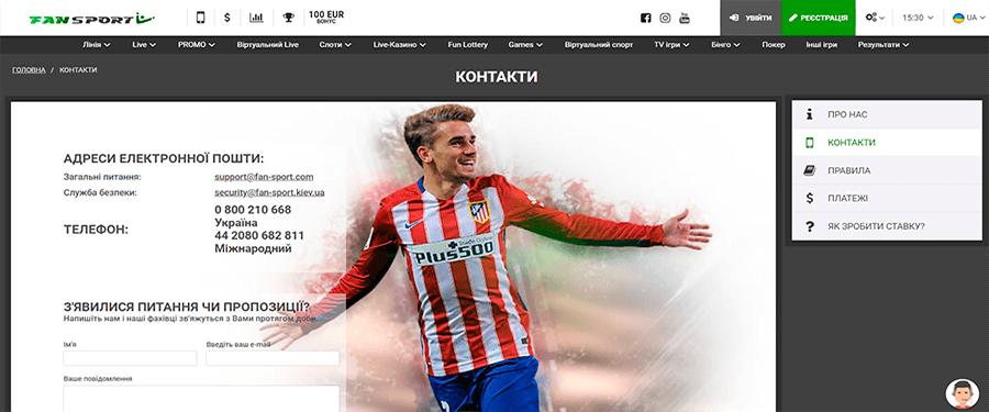 FanSport-Украина-supporte