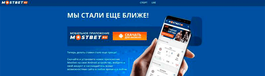 MostBet-Украина-android