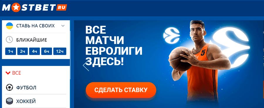 MostBet-Украина-apostas
