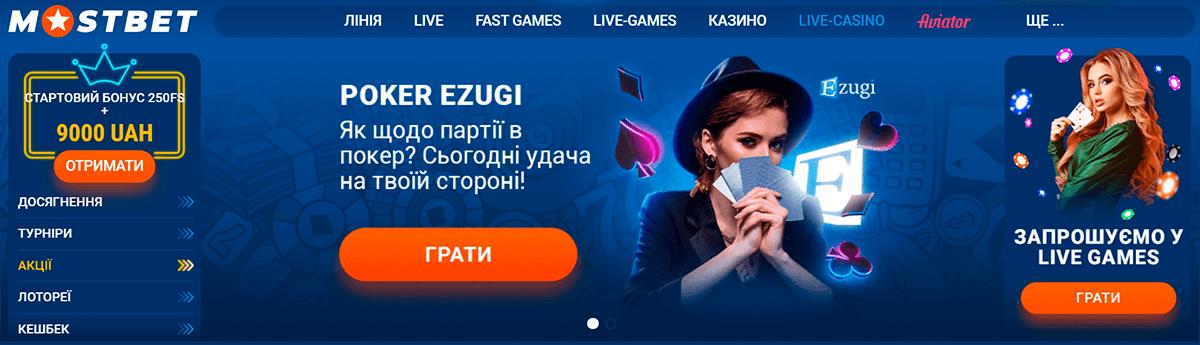 MostBet-Украина-live-casino