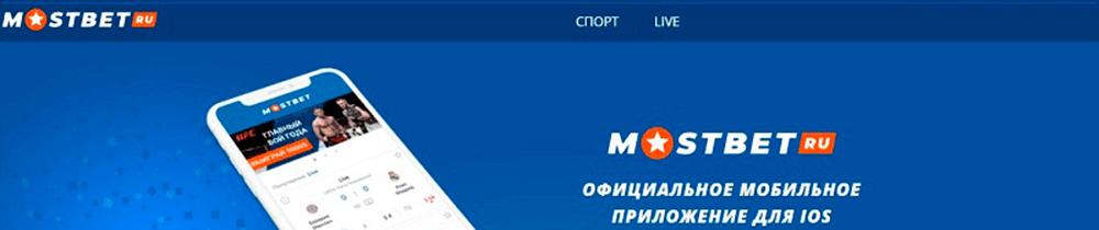 MostBet-Украина-movel