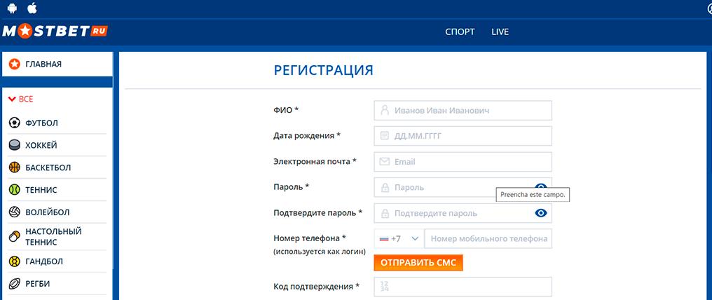 MostBet-Украина-registo